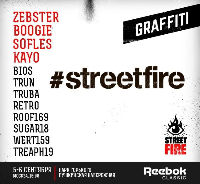 STREETFIRE MOSCOW